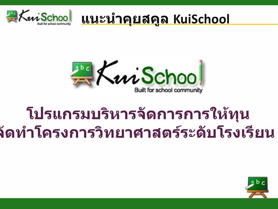 แนะนำคุยสคูล KuiSchool โปรแกรมบริหารจัดการการให้ทุน จัดทำโครงการวิทยาศาสตร์ระดับโรงเรียน
