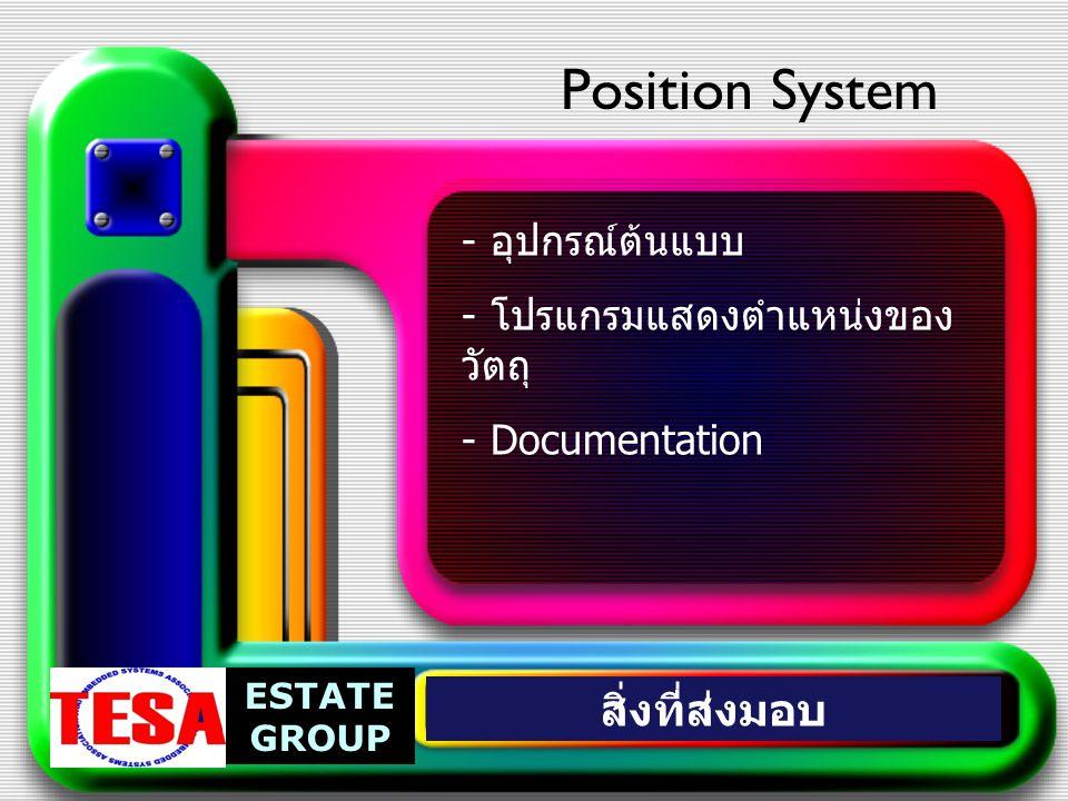 Position System - อุปกรณ์ต้นแบบ - โปรแกรมแสดงตำแหน่งของ วัตถุ - Documentation ESTATE GROUP สิ่งที่ส่งมอบ