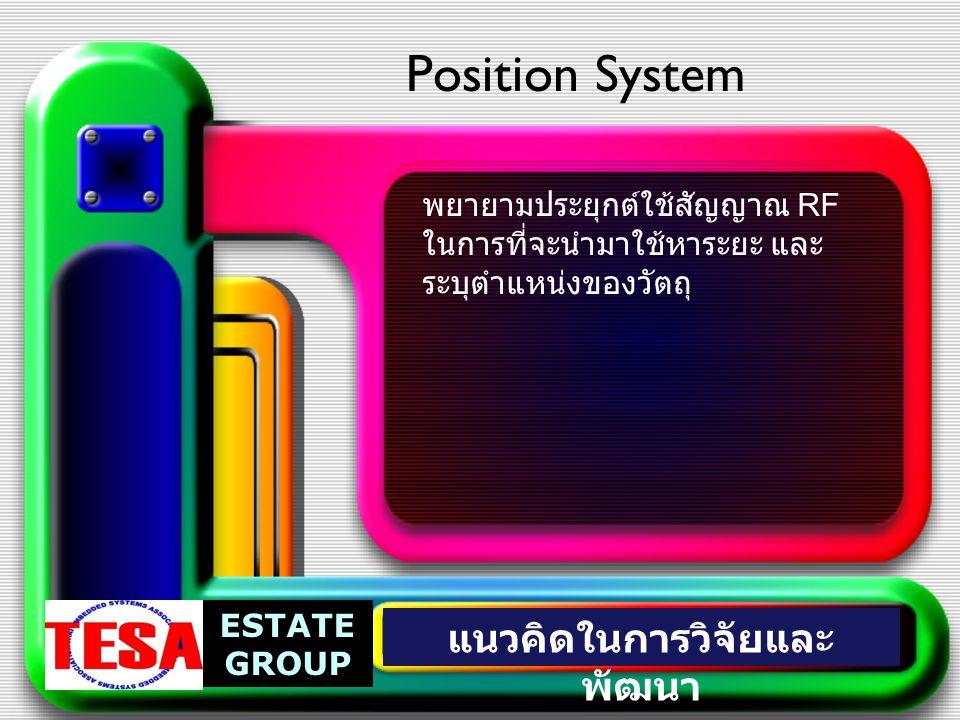 Position System ESTATE GROUP แนวคิดในการวิจัยและ พัฒนา พยายามประยุกต์ใช้สัญญาณ RF ในการที่จะนำมาใช้หาระยะ และ ระบุตำแหน่งของวัตถุ