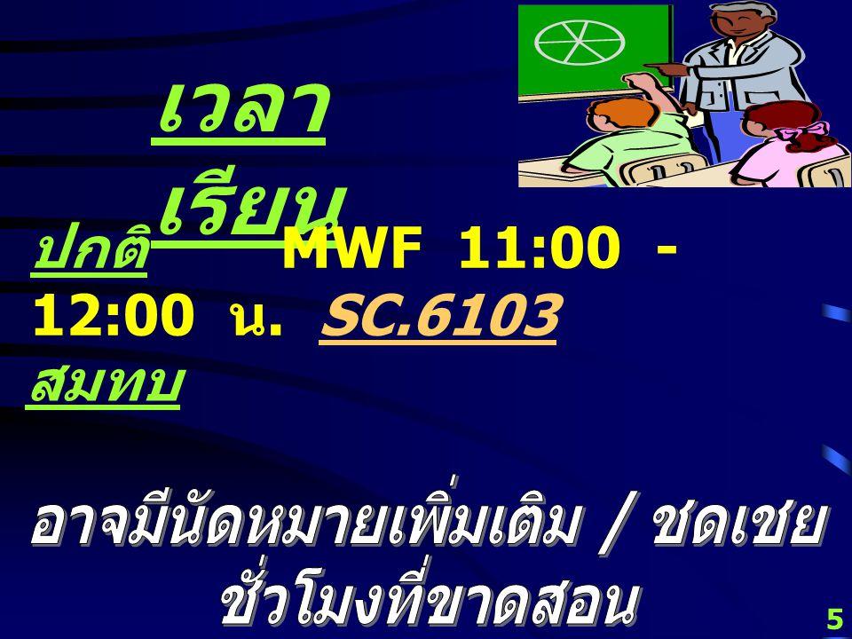 5 เวลา เรียน ปกติ MWF 11:00 - 12:00 น. SC.6103 สมทบ