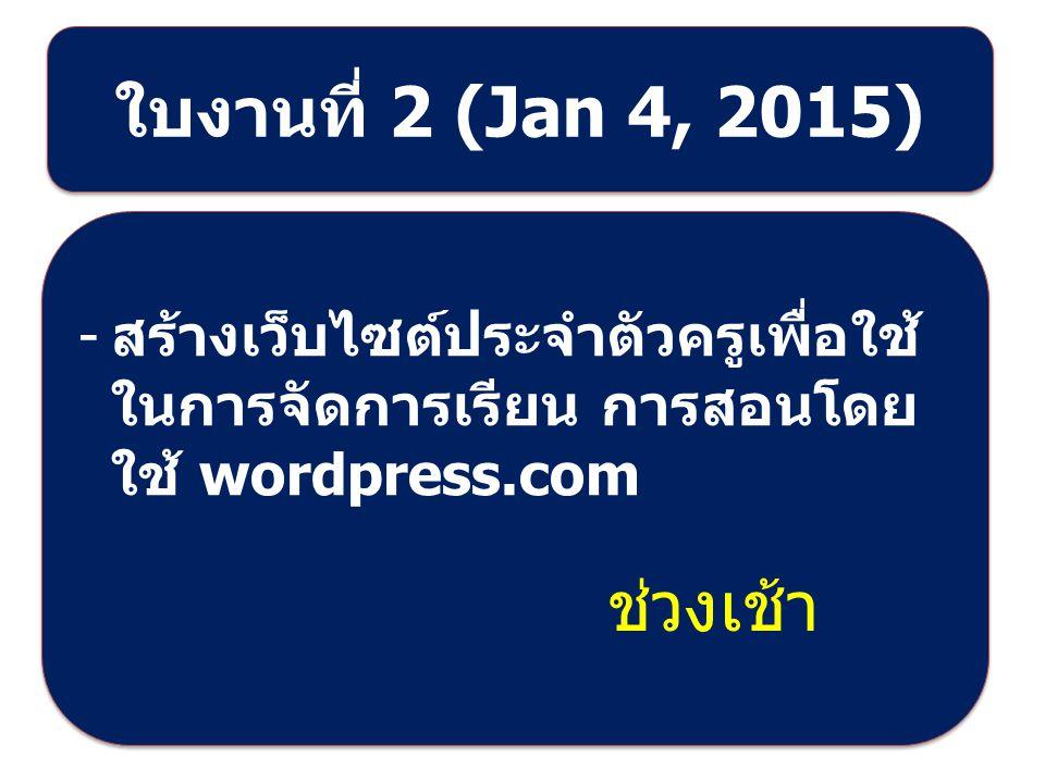 ใบงานที่ 2 (Jan 4, 2015) - สร้างเว็บไซต์ประจำตัวครูเพื่อใช้ ในการจัดการเรียน การสอนโดย ใช้ wordpress.com ช่วงเช้า