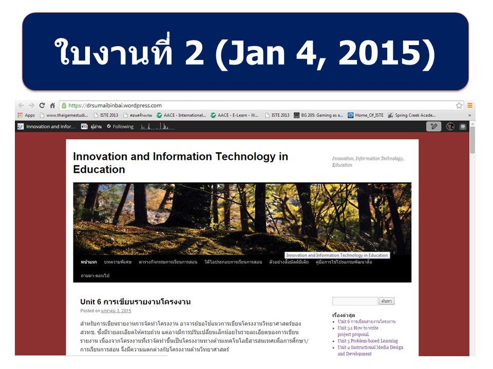 ใบงานที่ 2 (Jan 4, 2015)