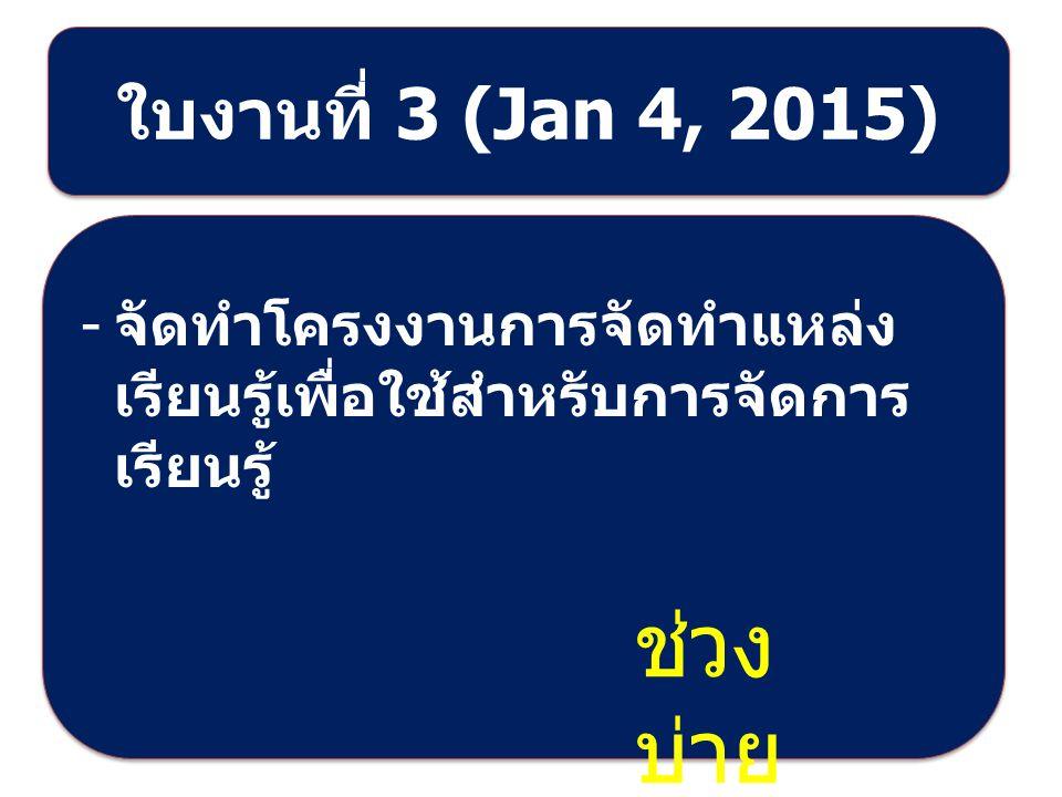 ใบงานที่ 3 (Jan 4, 2015) - จัดทำโครงงานการจัดทำแหล่ง เรียนรู้เพื่อใช้สำหรับการจัดการ เรียนรู้ ช่วง บ่าย