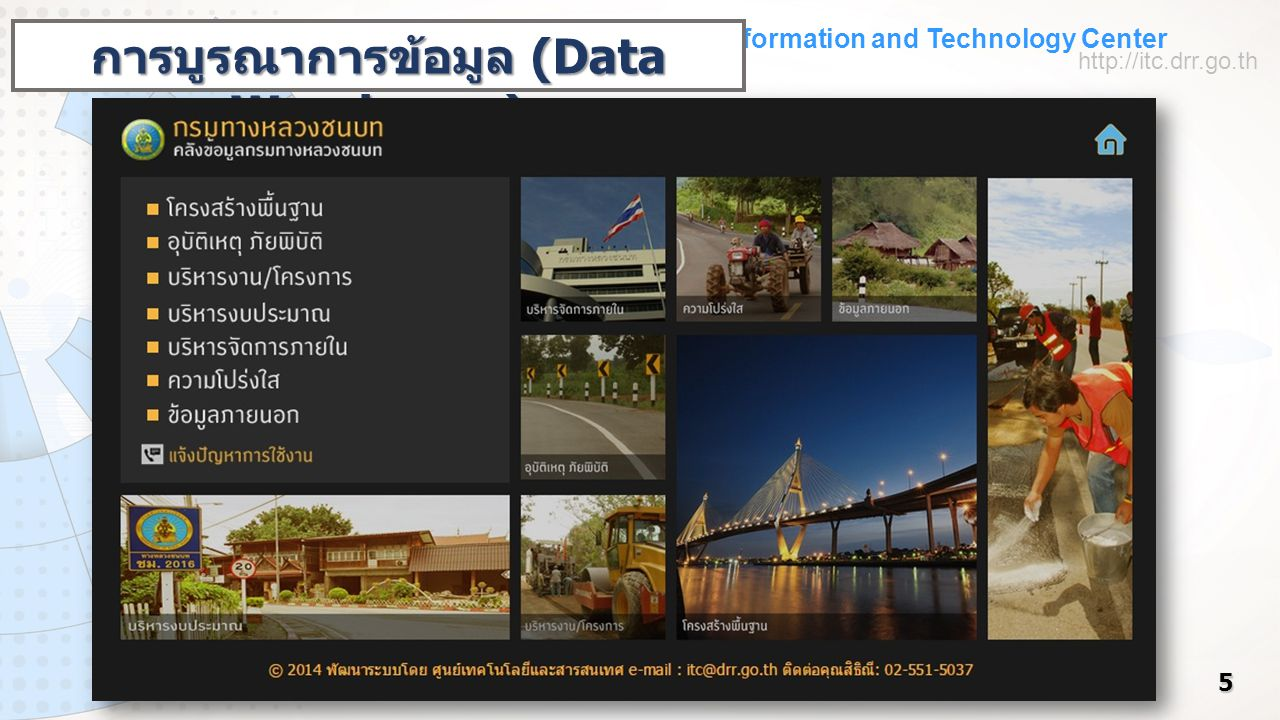 Information and Technology Center http://itc.drr.go.th 6 การบูรณาการข้อมูล (Data Warehouse)