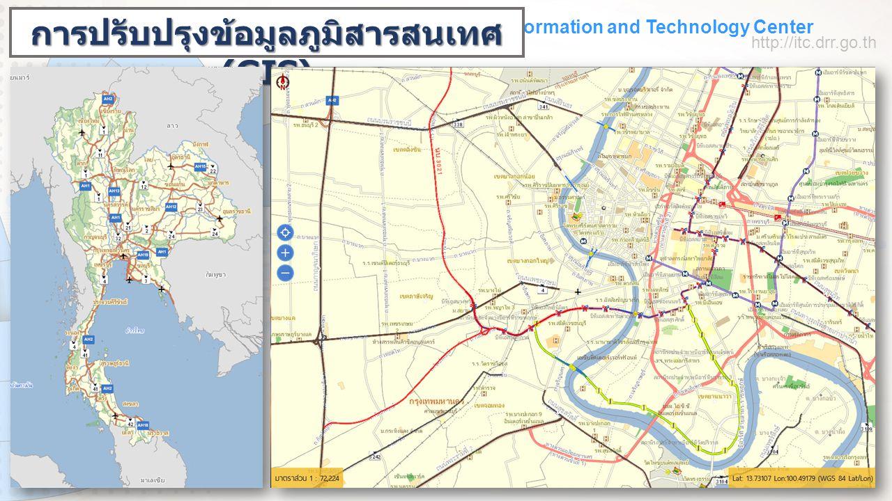 Information and Technology Center http://itc.drr.go.th จบการ นำเสนอ 8 Information and Technology Center.