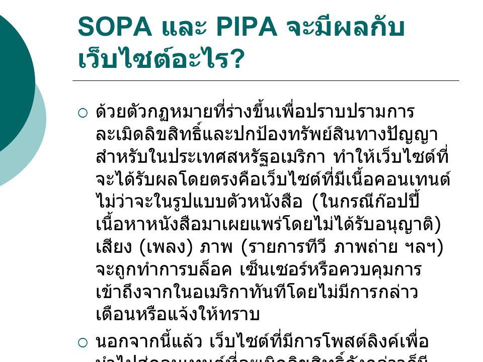 SOPA และ PIPA จะมีผลกับ เว็บไซต์อะไร .