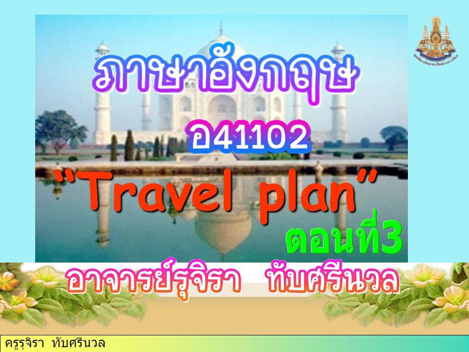 ครูรุจิรา ทับศรีนวล Travel plan