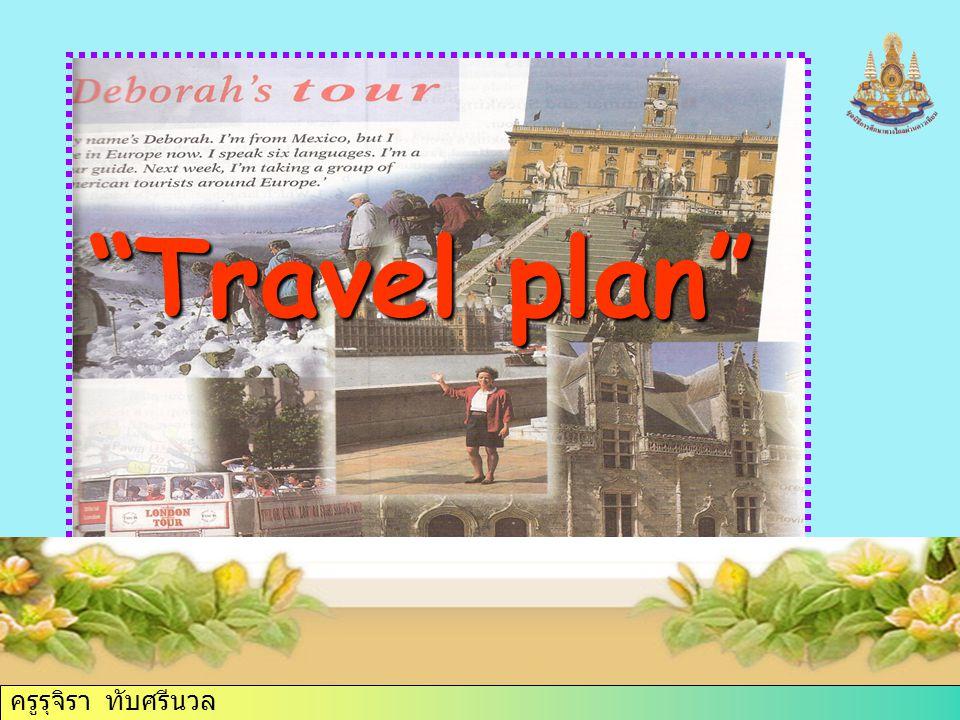 สามารถเขียน แผนการท่องเที่ยว ในท้องถิ่นของ ตนเองได้ Talking abut fixed plans