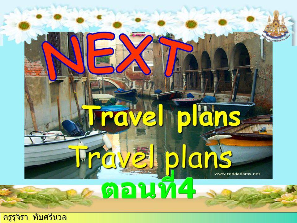 Travel plans Travel plans ครูรุจิรา ทับศรีนวล
