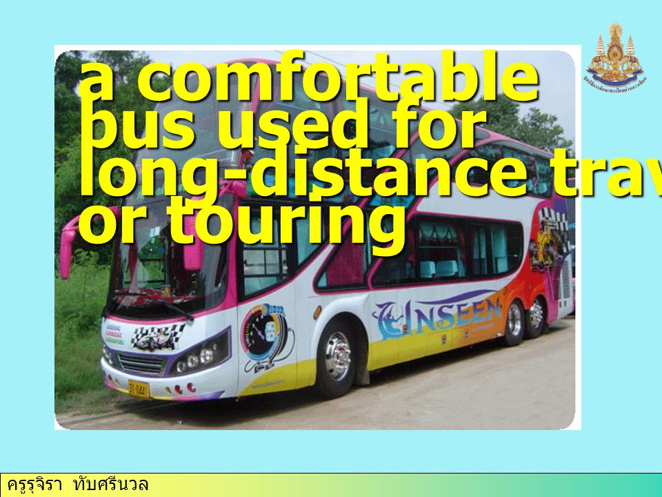 a comfortable bus used for long-distance travel or touring