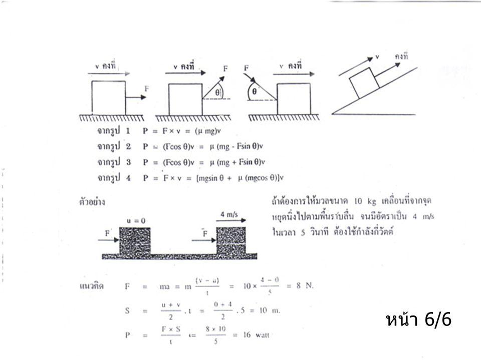 หน้า 6/6