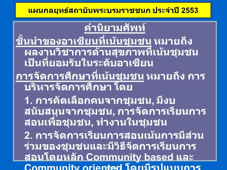 หน้าที่ 2 คำนิยามศัพท์ ชั้นนำของอาเซียนที่เน้นชุมชน หมายถึง ผลงานวิชาการด้านสุขภาพที่เน้นชุมชน เป็นที่ยอมรับในระดับอาเซียน การจัดการศึกษาที่เน้นชุมชน หมายถึง การ บริหารจัดการศึกษา โดย 1.