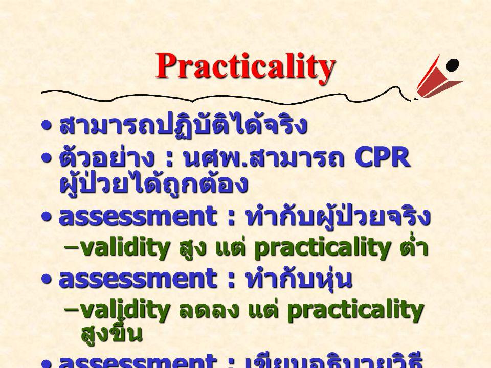 Practicality สามารถปฏิบัติได้จริง สามารถปฏิบัติได้จริง ตัวอย่าง : นศพ.