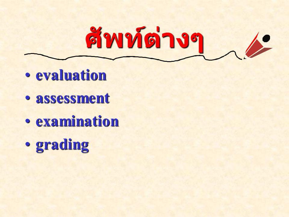 ศัพท์ต่างๆ evaluationevaluation assessmentassessment examinationexamination gradinggrading