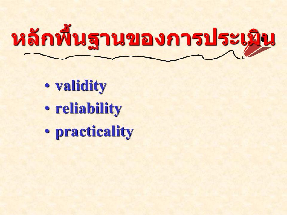 หลักพื้นฐานของการประเมิน validityvalidity reliabilityreliability practicalitypracticality