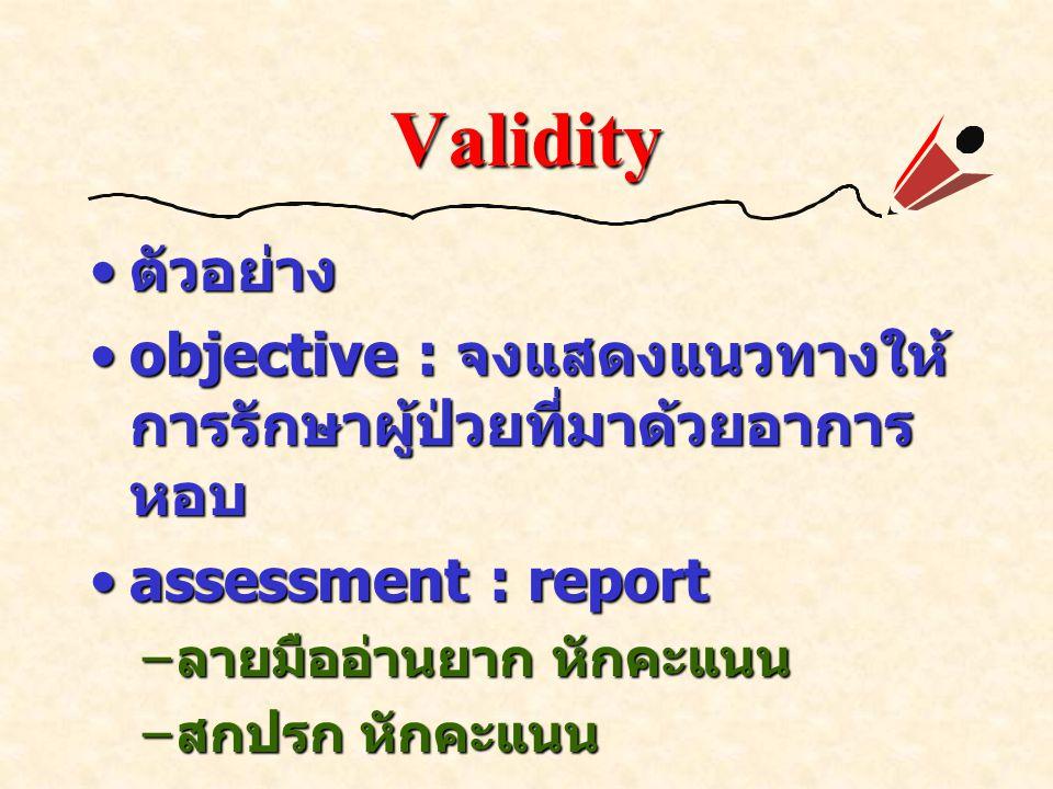 Validity face validityface validity content validitycontent validity – ประเมินครบทุกส่วน predictive validitypredictive validity – คะแนน pathology ไม่ดี แสดงว่า คะแนน medicine น่าจะไม่ดีด้วย