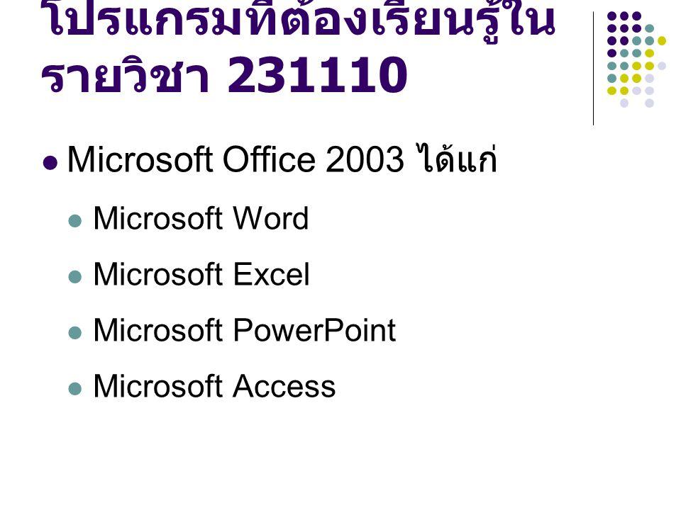 การประเมินผล รวม 100% ภาคบรรยายรวม 50% สอบกลางภาค 25% สอบปลายภาค 25% ภาคปฏิบัติรวม 50% สอบปฏิบัติการใช้งาน Microsoft Word 10% สอบปฏิบัติการใช้งาน Microsoft Excel 10% สอบปฏิบัติการใช้งาน Microsoft PowerPoint 10% สอบปฏิบัติการใช้งาน Microsoft Access 10% Attendance & Homework 10%