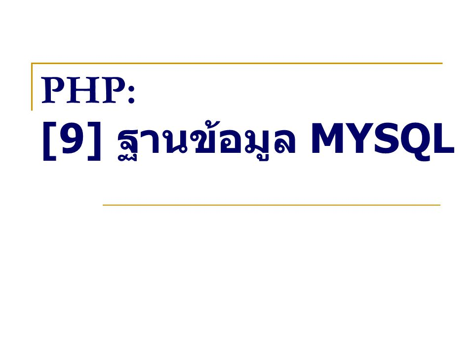 MYSQL mysql ( อ่านว่า มาย - เอส - คิว - แอล ) เป็นซอฟต์แวร์จัดการฐานข้อมูลเชิง สัมพันธ์ (RDBMS) โปรแกรมหนึ่งที่ นิยมใช้งานร่วมกับ PHP mysql เป็นซอฟต์แวร์ที่สามารถ ดาวน์โหลดได้ฟรี จาก http://www.mysql.com/ ถ้าได้ทำการติดตั้ง appserv จะมี การติดตั้ง mysql ให้โดยอัตโนมัติ แล้ว