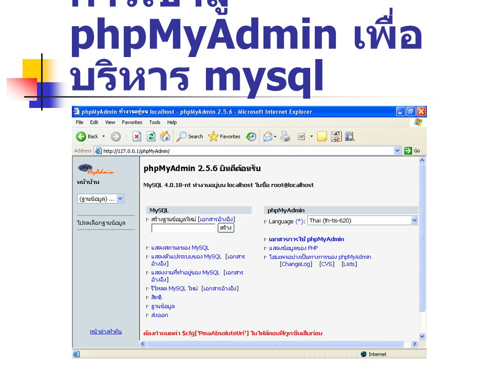 การเข้าสู่ phpMyAdmin เพื่อ บริหาร mysql