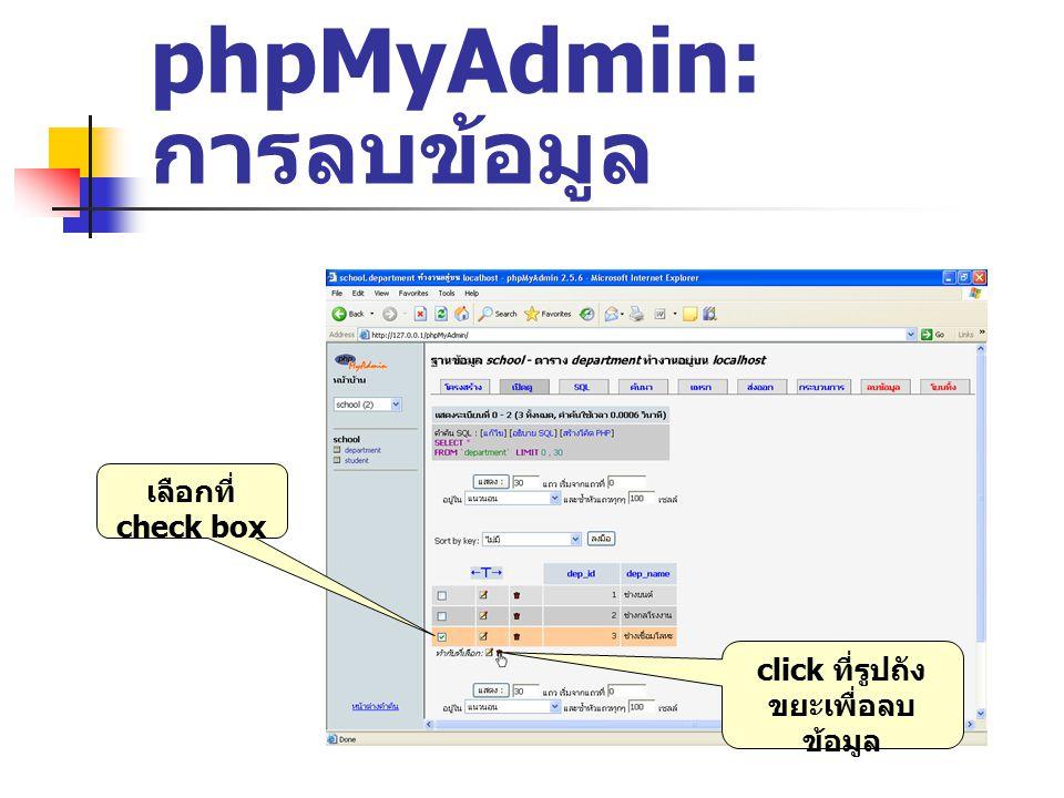 phpMyAdmin: การลบข้อมูล เลือกที่ check box click ที่รูปถัง ขยะเพื่อลบ ข้อมูล