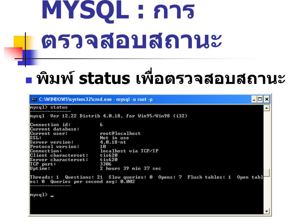 MYSQL : การ ตรวจสอบสถานะ พิมพ์ status เพื่อตรวจสอบสถานะ