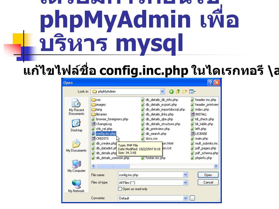 เตรียมการก่อนใช้ phpMyAdmin เพื่อ บริหาร mysql แก้ไขไฟล์ชื่อ config.inc.php ในไดเรกทอรี \appserv\www\phpMyAdmin\