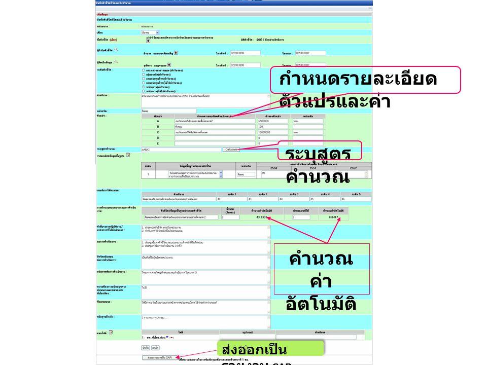 กำหนดรายละเอียด ตัวแปรและค่า ระบุสูตร คำนวณ คำนวณ ค่า อัตโนมัติ ส่งออกเป็น รายงาน SAR 19