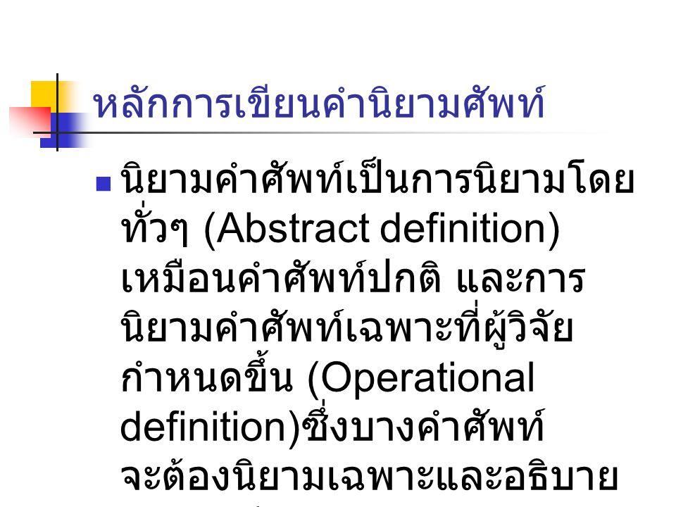 หลักการเขียนคำนิยามศัพท์ นิยามคำศัพท์เป็นการนิยามโดย ทั่วๆ (Abstract definition) เหมือนคำศัพท์ปกติ และการ นิยามคำศัพท์เฉพาะที่ผู้วิจัย กำหนดขึ้น (Oper