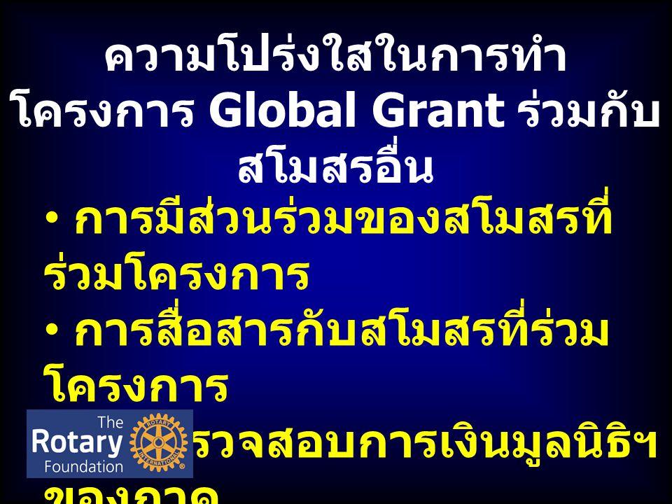 ความโปร่งใสในการทำ โครงการ Global Grant ร่วมกับ สโมสรอื่น การมีส่วนร่วมของสโมสรที่ ร่วมโครงการ การสื่อสารกับสโมสรที่ร่วม โครงการ การตรวจสอบการเงินมูลนิธิฯ ของภาค