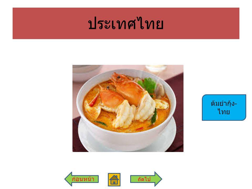 ประเทศไทย ก่อนหน้า ถัดไป ต้มยำกุ้ง - ไทย