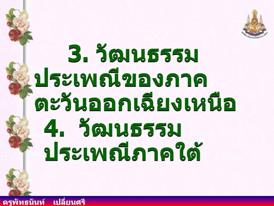 ครูพัทธนันท์ เปลี่ยนศรี วัฒนธรรมของประเทศเพื่อนบ้าน ของไทย วัฒนธรรมของประเทศเพื่อนบ้าน ของไทย - สาธารณรัฐสังคม นิยมเวียดนาม - สิงคโปร์ - ฟิลิปปินส์ - สิงคโปร์ - ฟิลิปปินส์