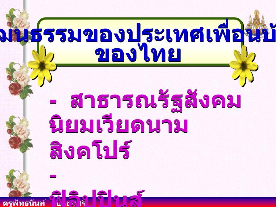 ครูพัทธนันท์ เปลี่ยนศรี - วัฒนธรรมและ ความแตกต่างกรณี อื่น ๆของไทยกับ ประเทศเพื่อนบ้าน