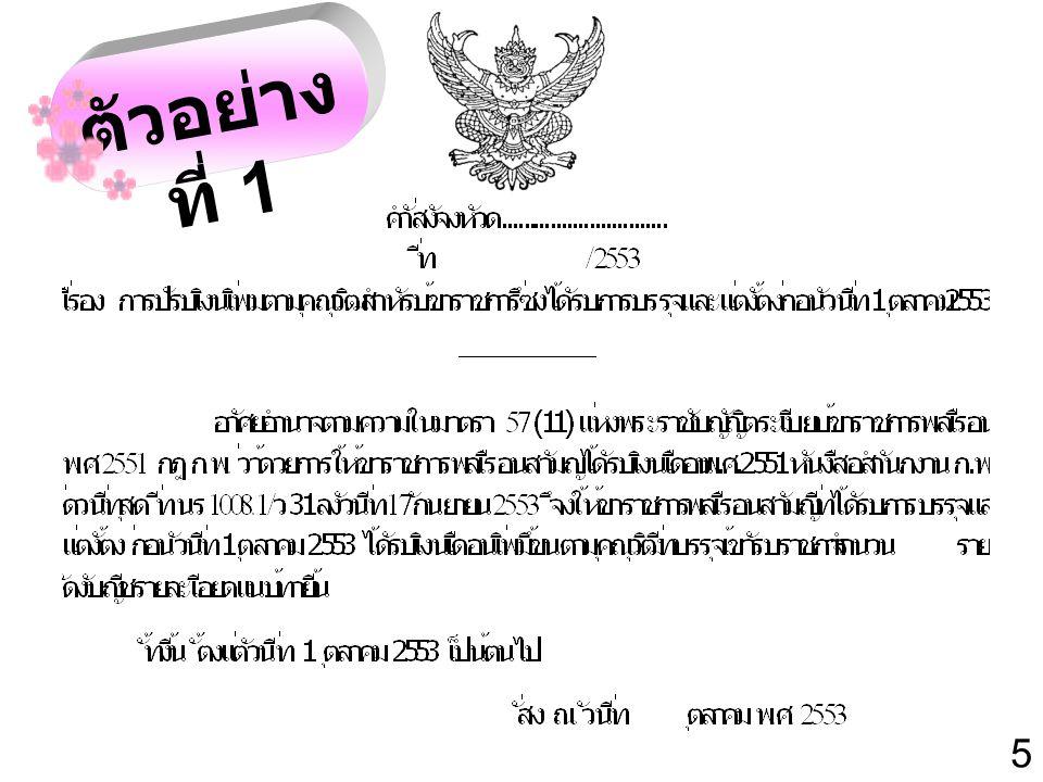 อำนาจผู้ว่าฯ ประเภท วิชาการ ปฏิบัติงาน / ชำนาญการ ปฏิบัติการ / ชำนาญการ ประเภททั่วไป ตาม ม 57 (11) ที่ นร 1001/76 ลว. 23 มี. ค. 53 อาวุโส 4