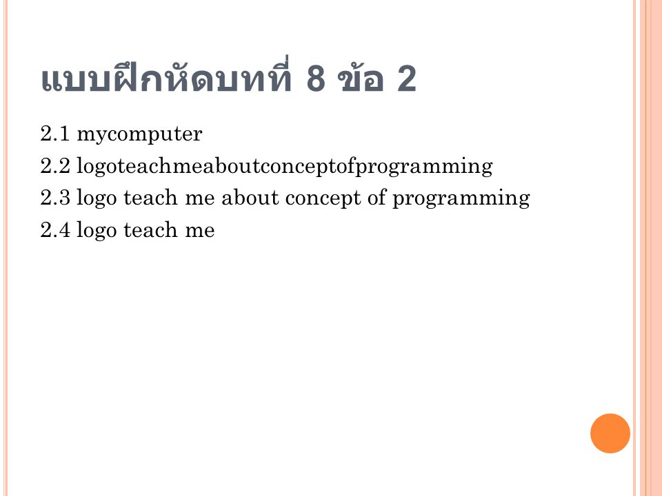 แบบฝึกหัดบทที่ 8 ข้อ 2 2.1 mycomputer 2.2 logoteachmeaboutconceptofprogramming 2.3 logo teach me about concept of programming 2.4 logo teach me