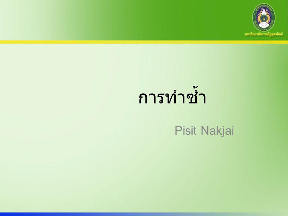 Pisit Nakjai การทำซ้ำ