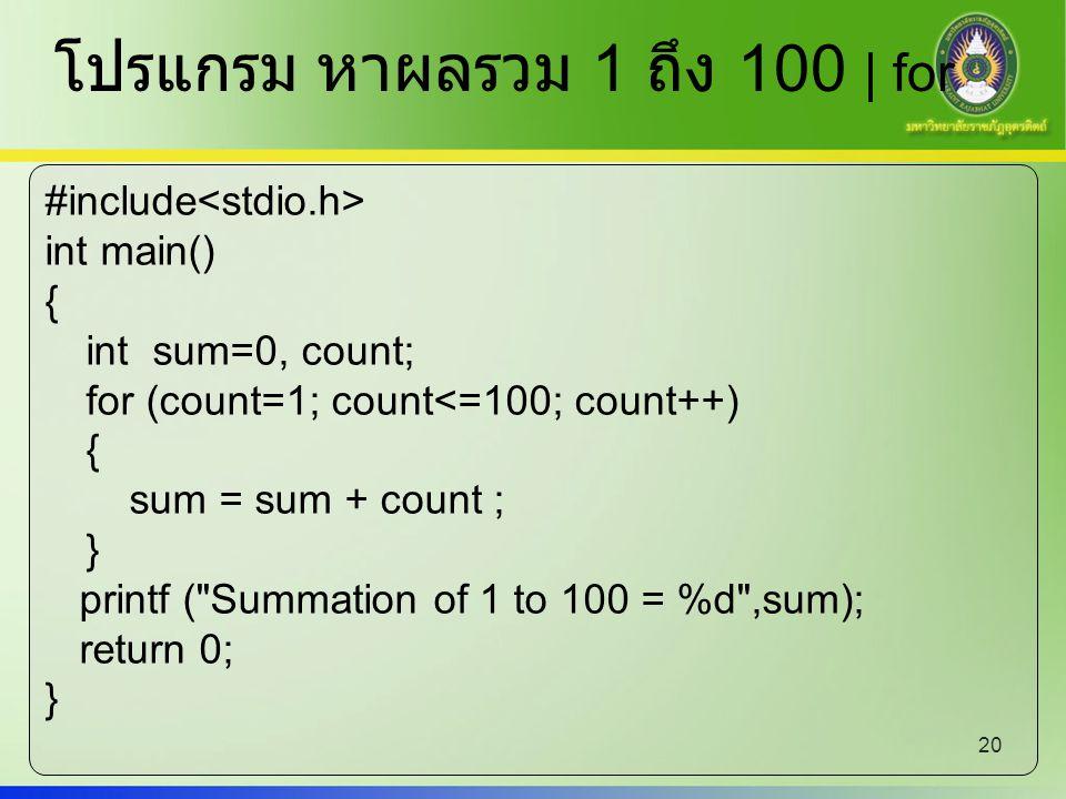 20 โปรแกรม หาผลรวม 1 ถึง 100 | for #include int main() { int sum=0, count; for (count=1; count<=100; count++) { sum = sum + count ; } printf (