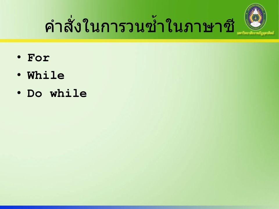 คำสั่งในการวนซ้ำในภาษาซี For While Do while