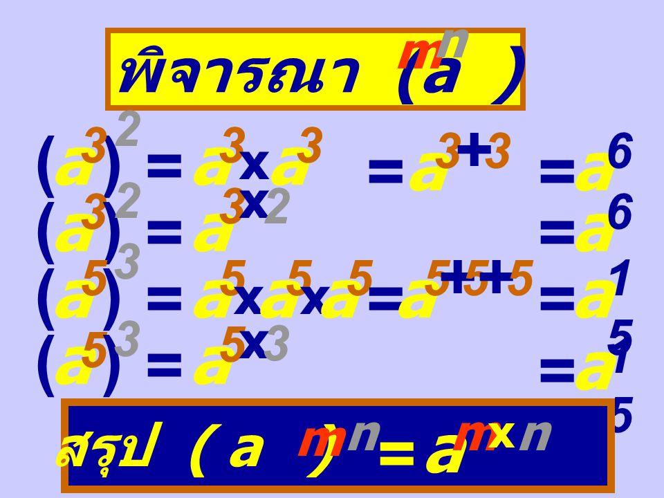 a 2 = a x a x x a 3 a x a x a = a 5 a 2 = a 2 x + a 3 3 = a 5 ผลคูณของ x aa mn a 4 = a x a x a x a xx a 2 a x a = a 6 a 4 = a 4 x + a 22 = a 6 a m x a n = a m + n