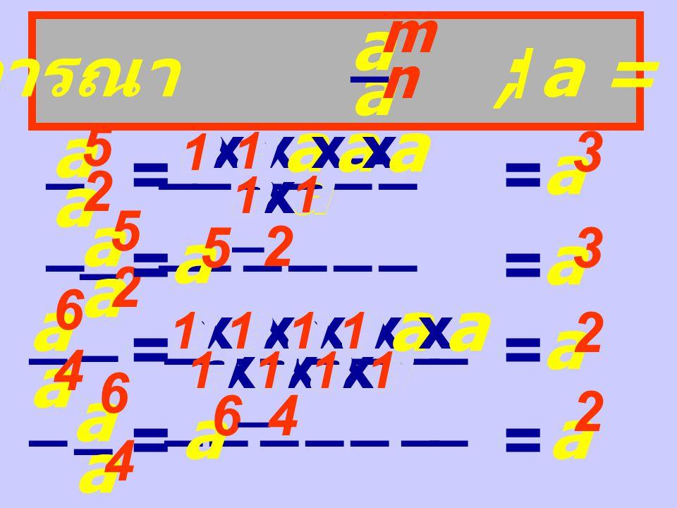 พิจารณา เมื่อ b = 0 a b _ ) ( n ( a_ _ b ) 2 = a_ _ b x a_ _ b = a x a_ _ _ _ b x b = a 2 _ _ b 2 ( a_ _ b ) 3 = a _ _ b x a _ _ b x a _ _ b = a x a x a _ _ _ _ _ _ b x b x b = a 3 _ _ b 3 สรุป ( a_ _ b ) n = a n _ _ b n /