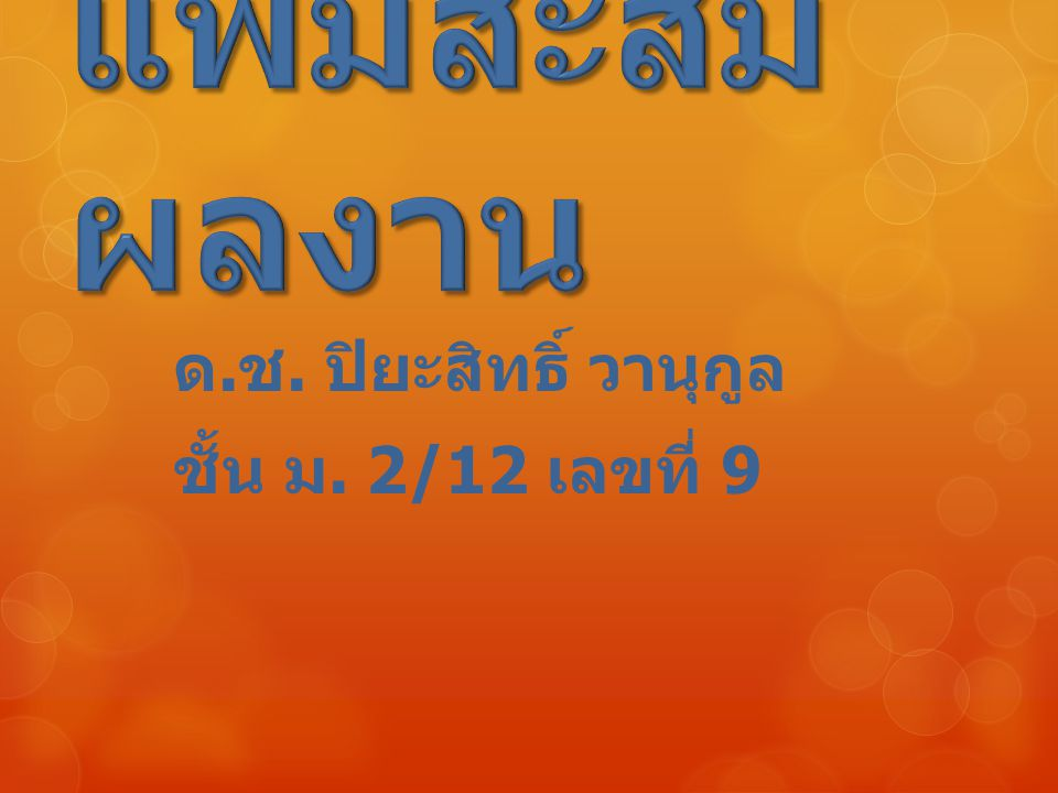 ด. ช. ปิยะสิทธิ์ วานุกูล ชั้น ม. 2/12 เลขที่ 9