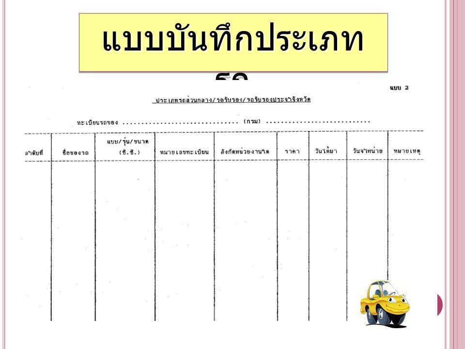 (6) สภาพการใช้รถ ปีที่ 1 จำนวนระยะทางที่ใช้...........