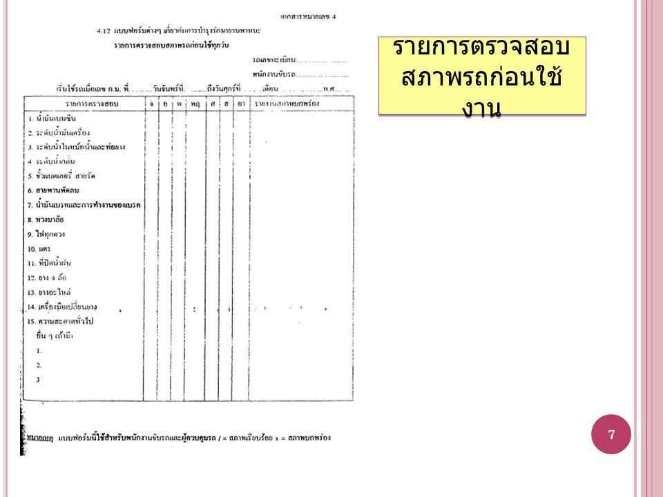 รายการตรวจสอบ สภาพรถก่อนใช้ งาน 7