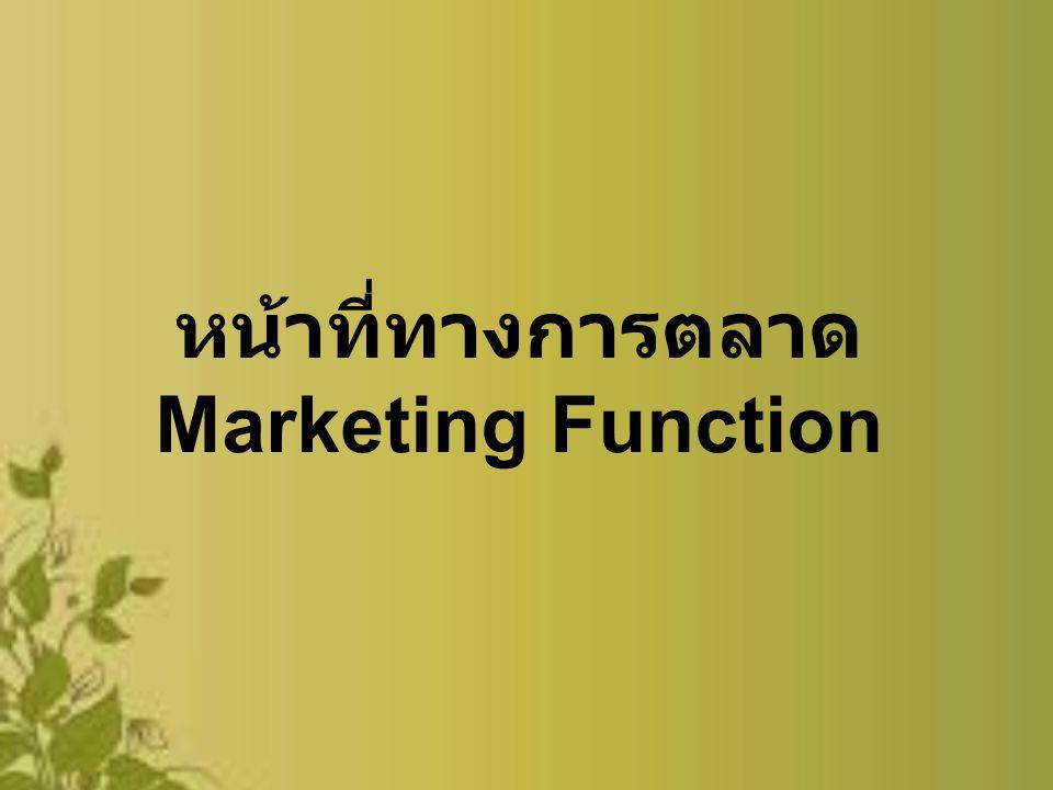 หน้าที่ทางการตลาด Marketing Function