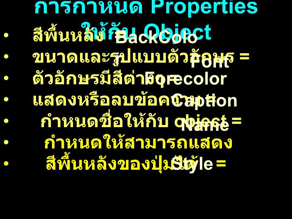 สีพื้นหลัง = ขนาดและรูปแบบตัวอักษร = ตัวอักษรมีสีต่างๆ = แสดงหรือลบข้อความ = กำหนดชื่อให้กับ object = กำหนดให้สามารถแสดง สีพื้นหลังของปุ่มได้ = BackColo r Forecolor Font Caption Name Style