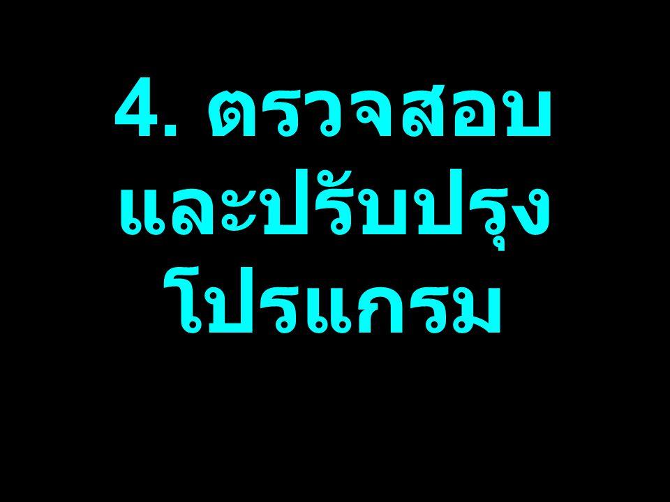 4. ตรวจสอบ และปรับปรุง โปรแกรม