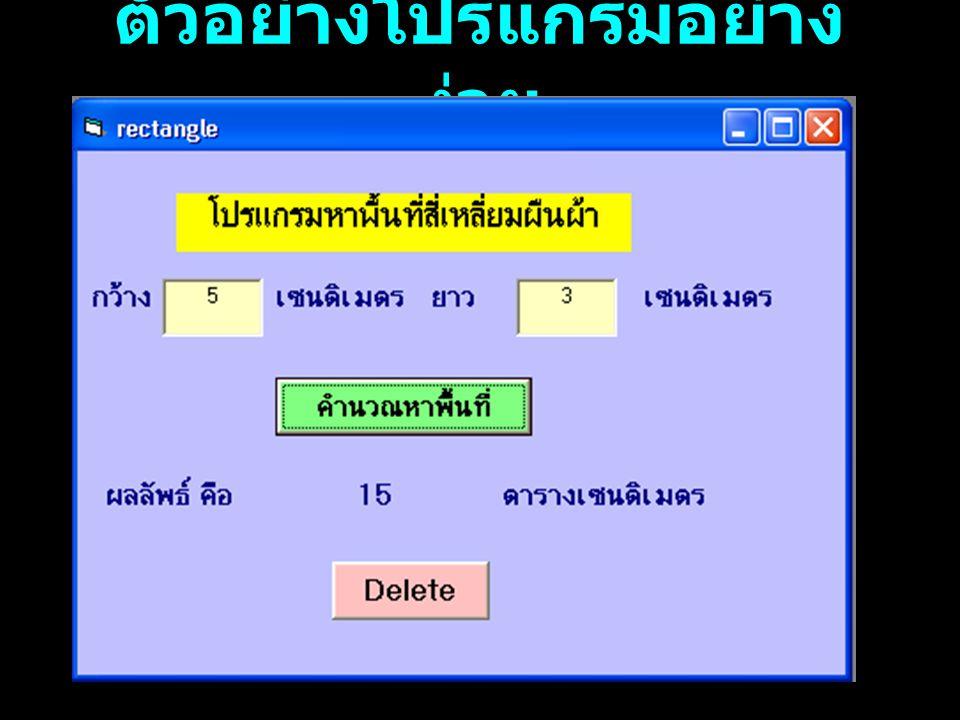3. ดำเนินการ เขียนโปรแกรม ด้วยโปรแกรม Visual Basic