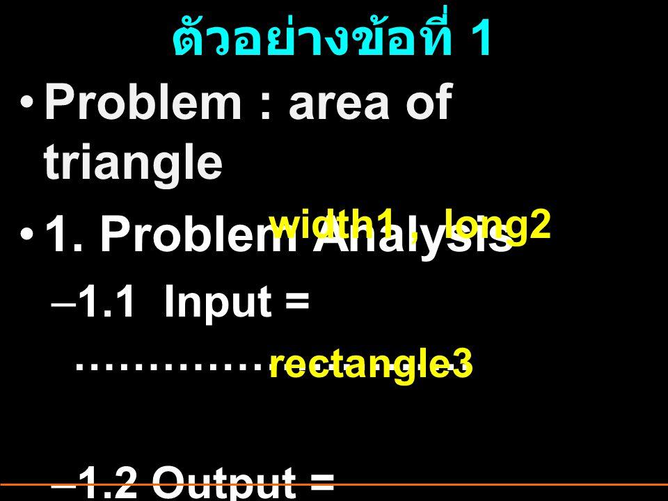 3.2 เขียน code Dim width1, long2, rectangle3 As Integer Private Sub Command1_Click() width1 = Val(Text1.Text) long2 = Val(Text2.Text) rectangle3 = width1 * long2 Label7 = rectangle3 End Sub