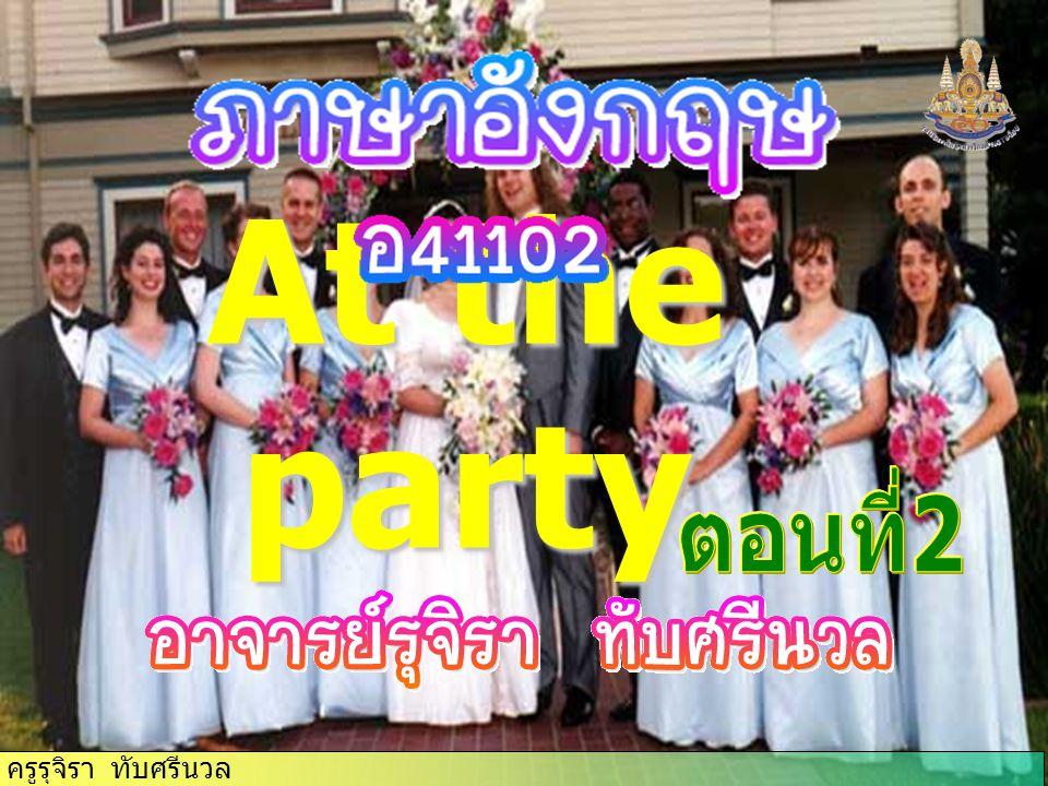 At the party ครูรุจิรา ทับศรีนวล