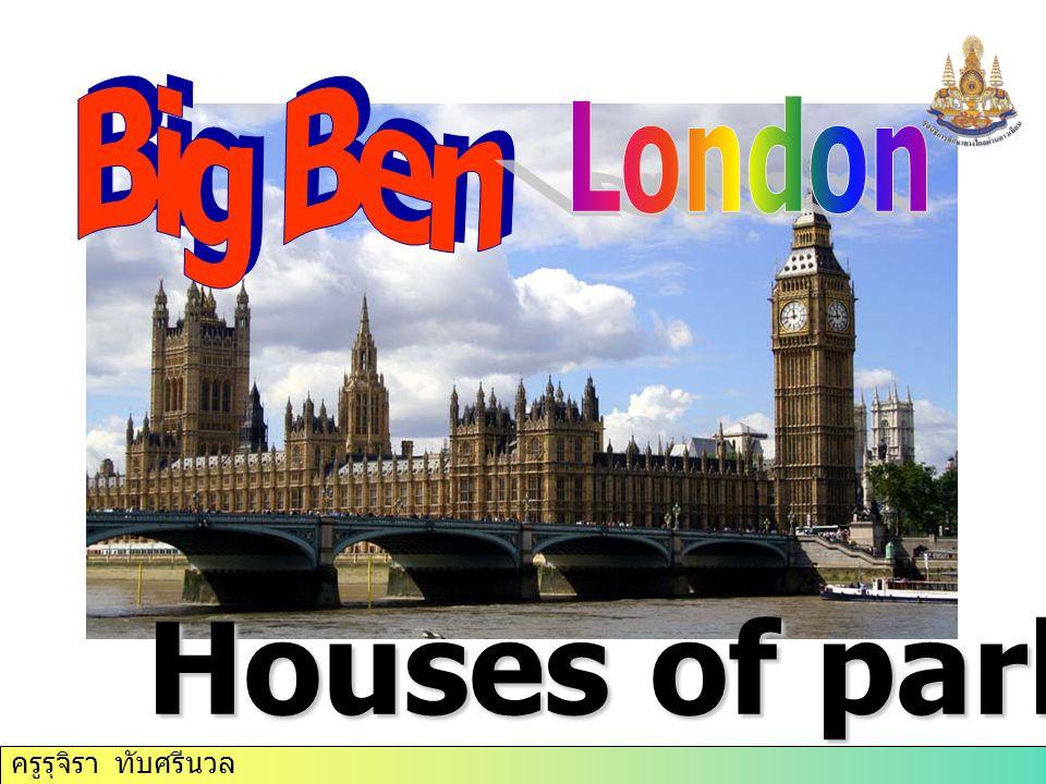 Houses of parliament ครูรุจิรา ทับศรีนวล