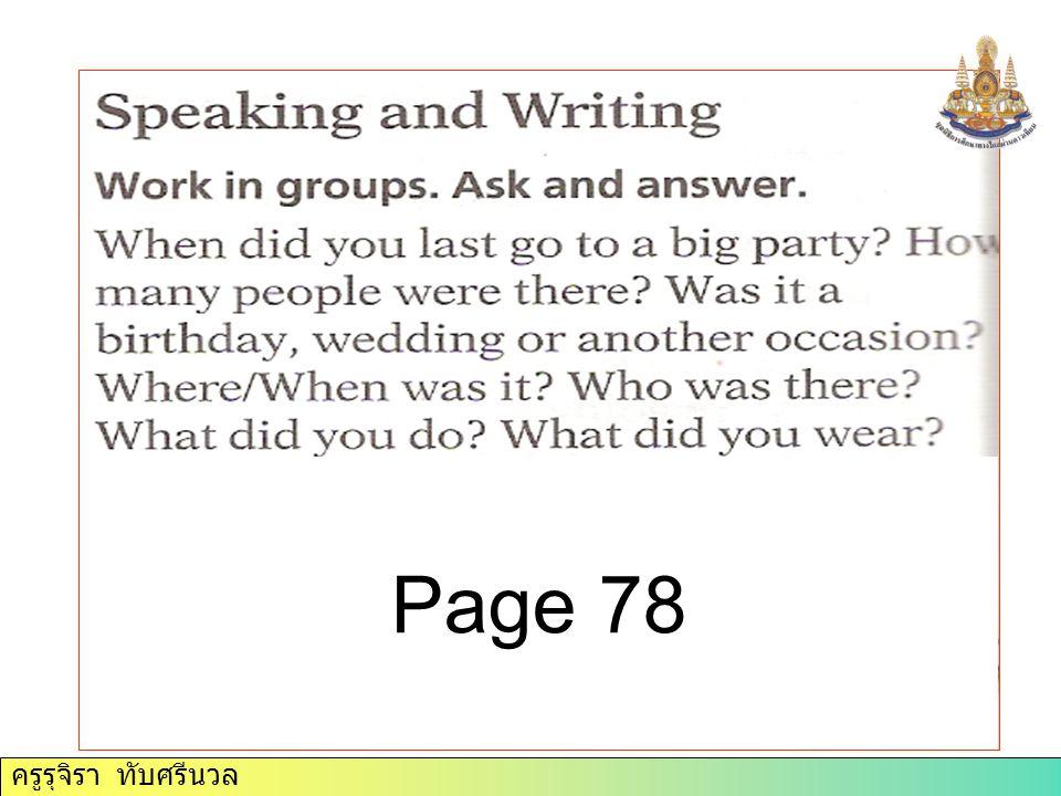 Page 78 ครูรุจิรา ทับศรีนวล